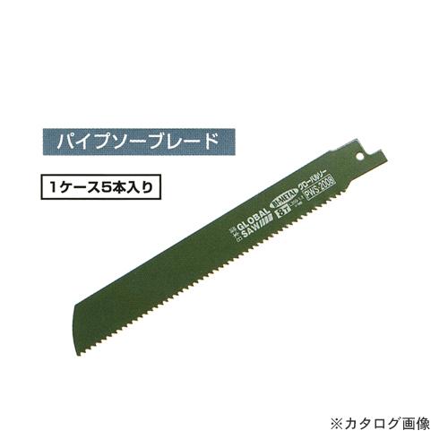 モトユキ パイプソーブレード (鉄・ステンレス・非鉄金属用)[5本入] PWS-4208