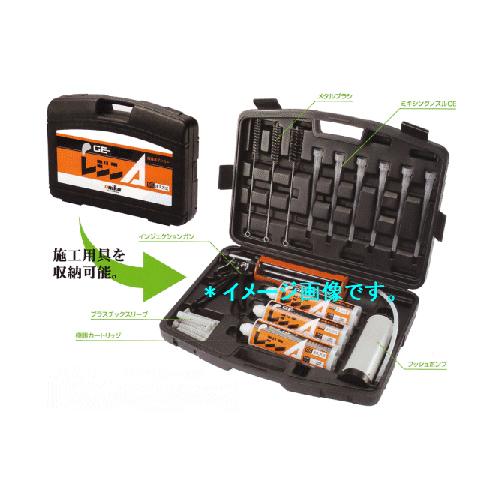 ユニカ 接着系アンカー レンジA GEタイプ ツールBOXセット TB-150