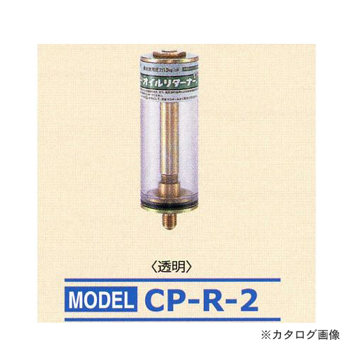 Dengen DENGEN oil returner CP-R-2