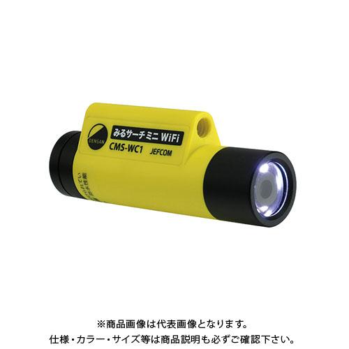 DENSAN デンサン ワイヤレスカメラシステム らくらく みるサーチミニ CMS-WC1