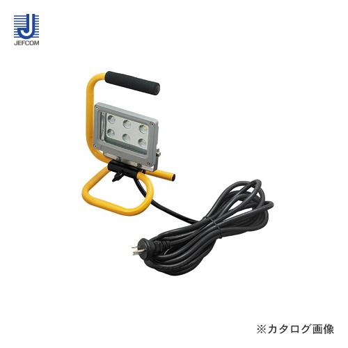 ジェフコム JEFCOM LED投光器 スタンドタイプ PDS-0106S