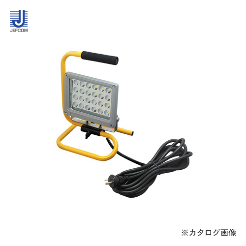 ジェフコム JEFCOM LED投光器 スタンドタイプ PDS-0124S