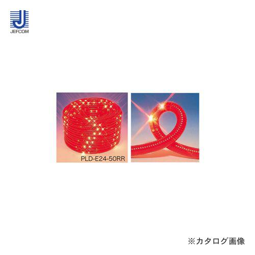 ジェフコム JEFCOM LEDピカライン(ローボルト24V) 10mロッド PLD-E24-10RR