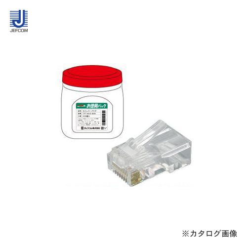 ジェフコム JEFCOM お徳用パック モジュラープラグ TPT-MJS-808