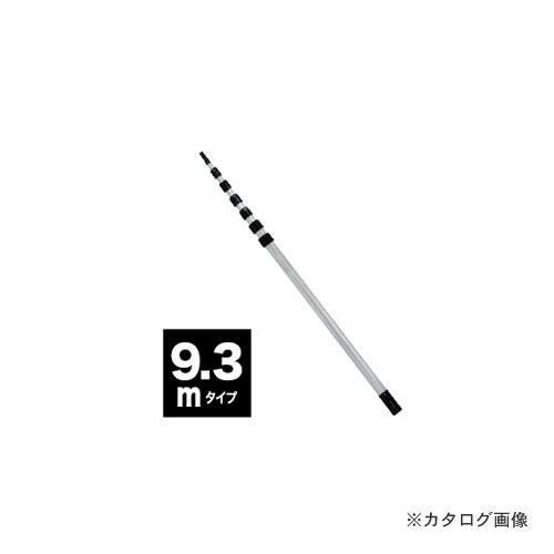 【直送品】デンサン DENSAN アルミポール DLC-AP93M