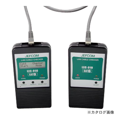 ジェフコム JEFCOM LANケーブルチェッカー LEC-910