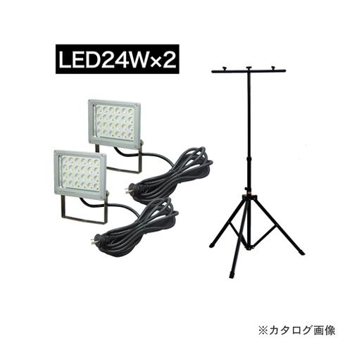 ジェフコム JEFCOM LED投光器 (LED24W×2タイプ) 三脚セット PDS-0124SET
