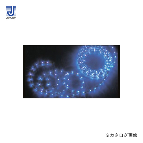 ジェフコム JEFCOM LEDソフトネオン4m 青(40mmピッチ) PR-E340-04BB
