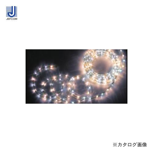 ジェフコム JEFCOM LEDソフトネオン4m 白・電球色(40mmピッチ) PR-E340-04WL