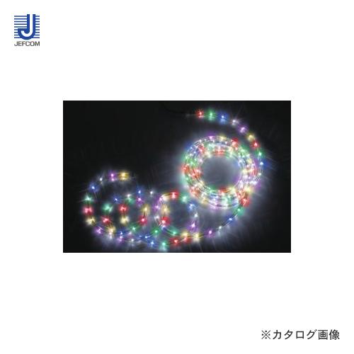ジェフコム JEFCOM LEDソフトネオン8m(40mmピッチ・MIXカラータイプ) PR-E340-08RGBWPY