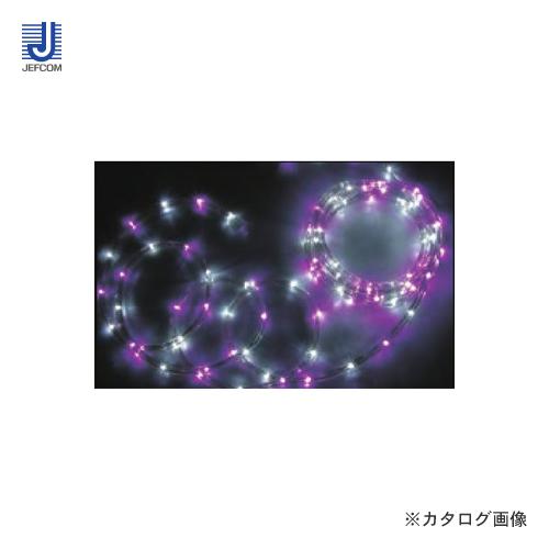 ジェフコム JEFCOM LEDソフトネオン8m ピンク・白(75mmピッチ) PR-E375-08PW