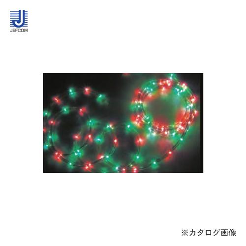 ジェフコム JEFCOM LEDソフトネオン8m 赤・緑(75mmピッチ) PR-E375-08RG