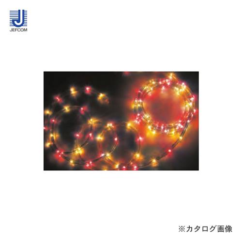 ジェフコム JEFCOM LEDソフトネオン8m 赤・黄(75mmピッチ) PR-E375-08RY