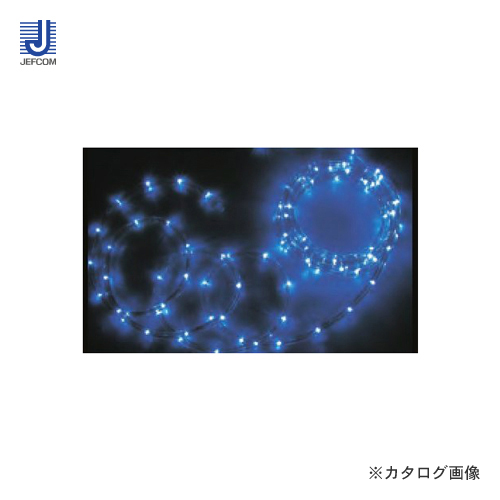 ジェフコム JEFCOM LEDソフトネオン16m 青(75mmピッチ) PR-E375-16BB