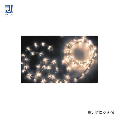 ジェフコム JEFCOM LEDソフトネオン16m 電球色(75mmピッチ) PR-E375-16LL