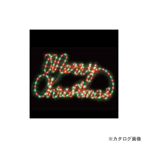 ジェフコム JEFCOM メリークリスマス(赤・緑) SJ-A30RG-JT