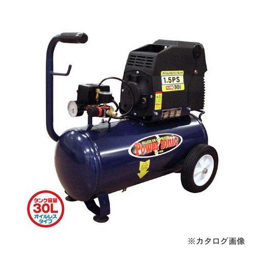 【個別送料1000円】【直送品】Power sonic オイルレスコンプレッサ OLV-1530