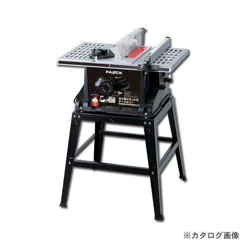 【個別送料1000円】【直送品】PAOCK 木工用スタンド付テーブルソー TBS-255PA