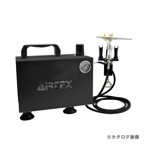 エアテックス コンプレッサー エアーセット BOXセレクション(ブラック) MJ726 ASB-MJ726-2