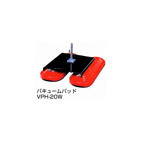 発研 Hakken バキュームパッド VPH-20W