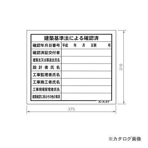 【運賃見積り】【直送品】 伊藤製作所 123 確認表示板 100個