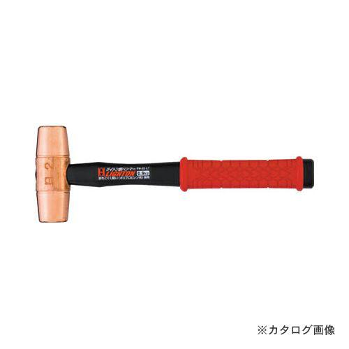 オーエッチ工業 OH ライトン銅ハンマー FH-40LT 084364