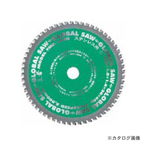 モトユキ 王者 チップソー(ステンレス用) FMS-150K