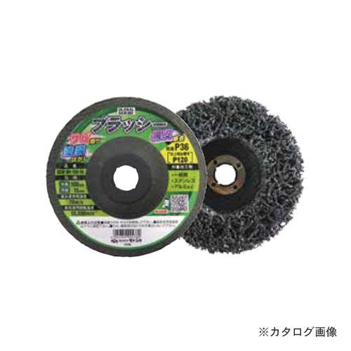 モトユキ ブラッシー 信用 不織布ナイロンブラシ 5枚入 研磨用 新商品!新型 GGW-BR-180-36