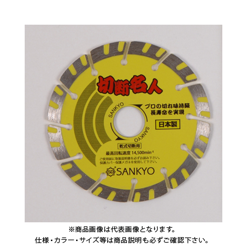 三京 切断名人 180 ST-7