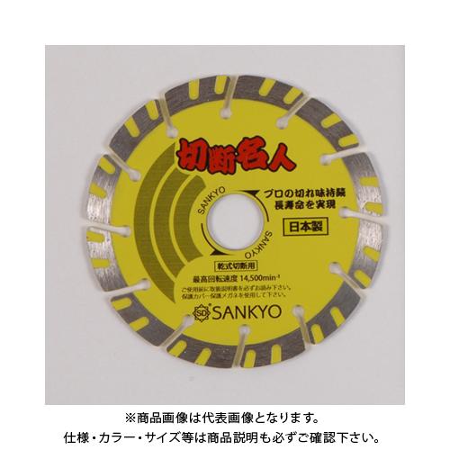 三京 切断名人 203 ST-8