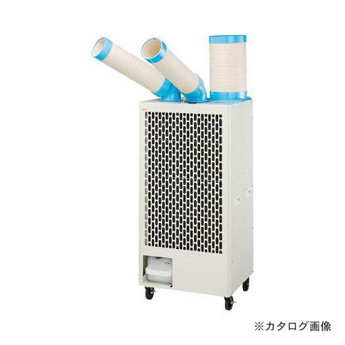 【直送品】ナカトミ NAKATOMI 首振りツインダクトスポットクーラー(3相200V) SAC-4500