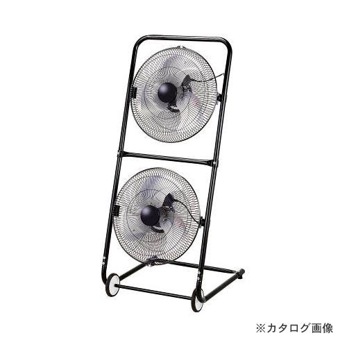 【直送品】ナカトミ NAKATOMI 45cmツインファン TF-45V