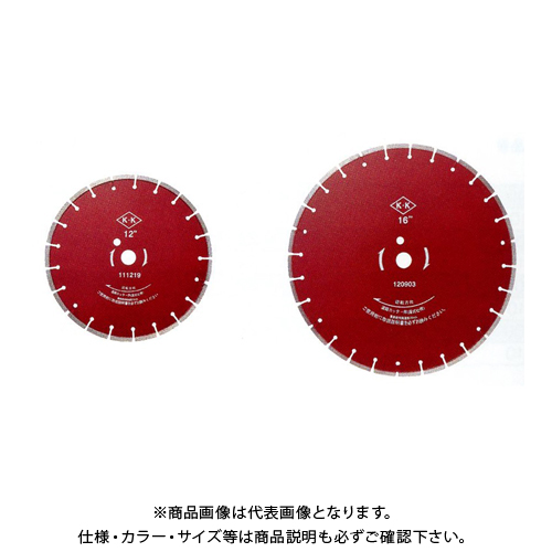 【20日限定!3エントリーでP16倍!】関西工具製作所 湿式ダイヤモンド・ブレード AWタイプ 16