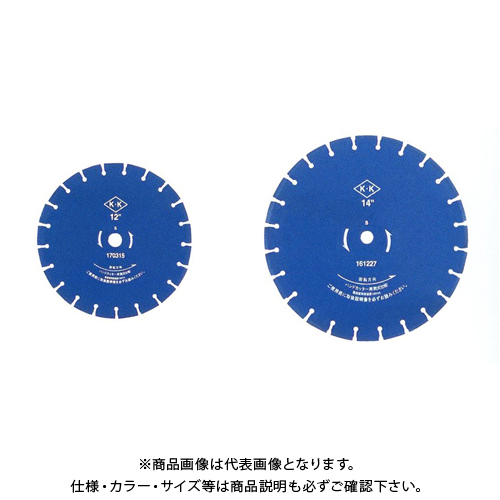 関西工具製作所 乾式ダイヤモンド・ブレード Sタイプ 14