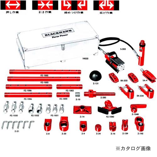 【個別送料2000円】ブラックホーク 10トン マスターセット FZ-300L