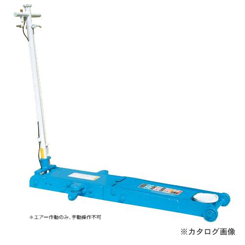 【直送品】【車上渡し】長崎ジャッキ 超低床エアーガレージジャッキ NLA-203X
