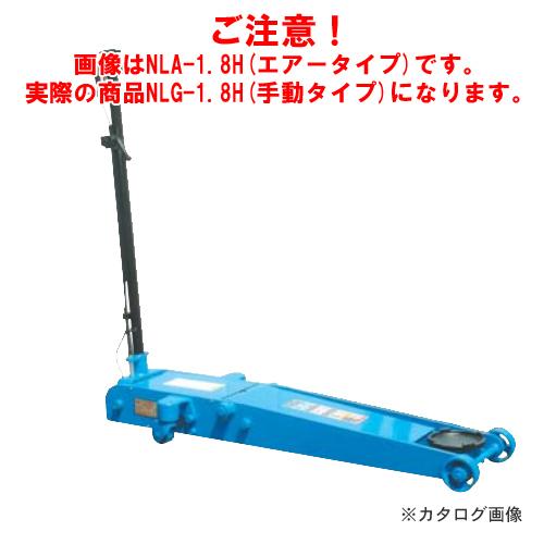 【直送品】【車上渡し】長崎ジャッキ 低床ガレージジャッキ ミドルタイプ NLG-1.8H