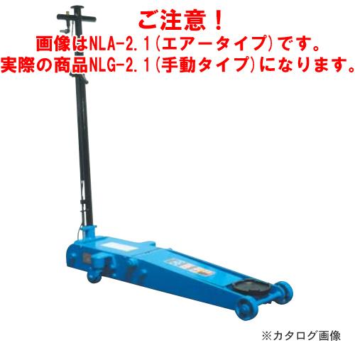 【直送品】【車上渡し】長崎ジャッキ 低床ガレージジャッキ ミドルタイプ NLG-2.1