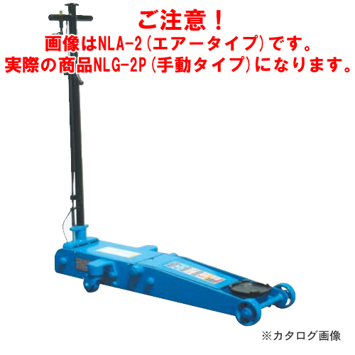 【直送品】【車上渡し】長崎ジャッキ 低床ガレージジャッキ ミドルタイプ NLG-2P
