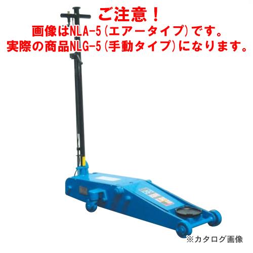 【直送品】【車上渡し】長崎ジャッキ 低床ガレージジャッキ ミドルタイプ NLG-5