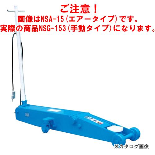【直送品】【車上渡し】長崎ジャッキ ガレージジャッキ NSG-153