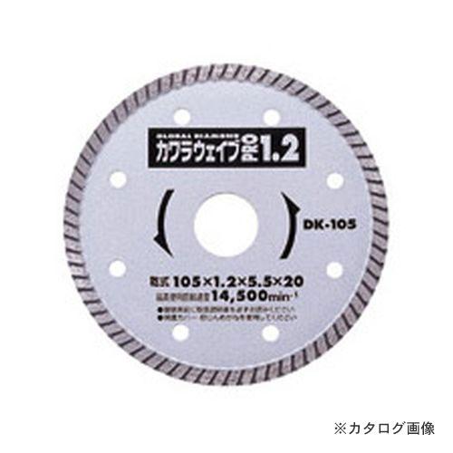 モトユキ ダイヤモンドカッター カワラ用 DK-125