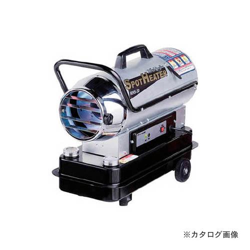 【暖房特集2019】【運賃見積り】【直送品】ナカトミ スポットヒーターKH5-30(50Hz) KH5-30