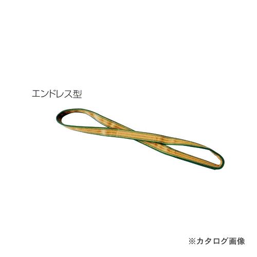 (納期約3週間)永木精機 ベルトスリング(エンドレス型) 75mm ×2.5m