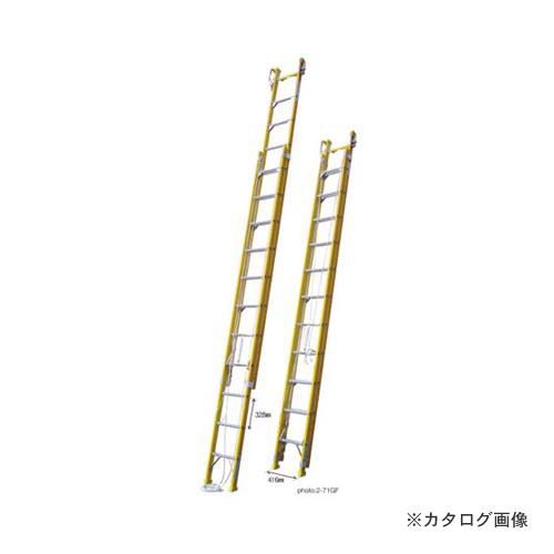 人気が高い  【運賃見積り】【直送品】ナカオ 2-71GF:KanamonoYaSan バンボ(二連伸縮はしご)  KYS-DIY・工具