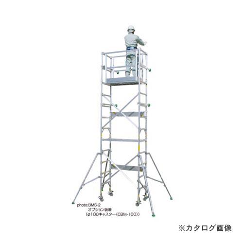 【直送品】ナカオ まるち足場 タイプS アルミ製簡易作業台 BMS-2