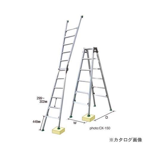 【直送品】ナカオ ピッチ(四脚調節式 はしご兼用脚立) CX-180