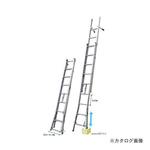 【直送品】ナカオ サンノテ 二連はしご(脚伸縮) DEP-3.5