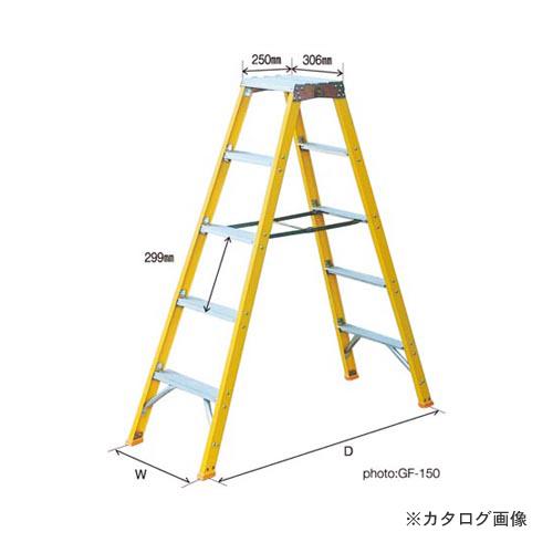 激安店舗 KYS GF-120:KanamonoYaSan 【直送品】ナカオ  GF(局内用脚立)-DIY・工具