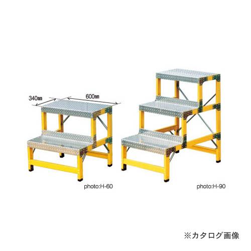 大好き KYS  H-90:KanamonoYaSan バンボステップ 【直送品】ナカオ-DIY・工具